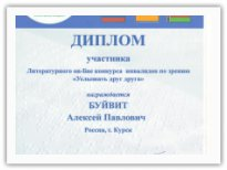 Диплом за участие в фестивале Буйвит Алексея