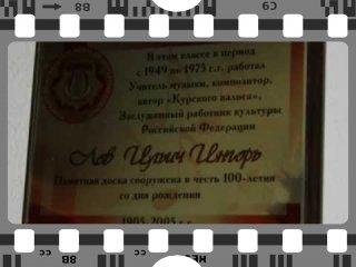 Embedded thumbnail for Курский музыкальный колледж-интернат слепых. Фото